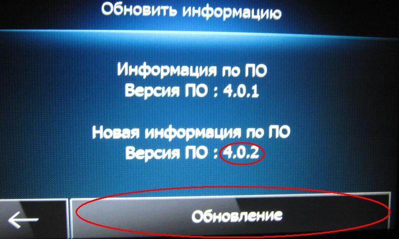 Upgrade MediaNAV to original firmware 4.0.6