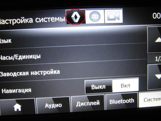 Switch Menaco/Renault in Settings/System settings
